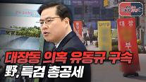 [아주 리플레이] 정치맞짱 Live 대장동 의혹 유동규 구속, 野 특검 총공세