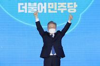 [포토] 민주당 대선 후보로 확정된 이재명 경기도지사