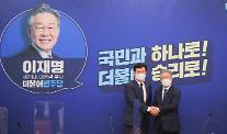 [포토] 손 맞잡은 송영길과 이재명