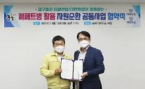 태광그룹, 친환경 사업 속도...서울 중구청과 투명 페트병 자원순환 사업 맞손