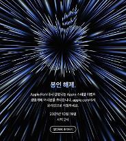 M1X 품은 맥북 프로 나올까...애플, 19일 신제품 공개