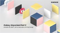 Z 플립3, 개성이란 날개 달까?...갤럭시 언팩 파트2 개최