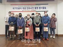 인천보훈지청-인천재능대학교, 국가유공자 대상 장수사진 촬영 봉사활동 진행