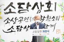 """권칠승 장관 """"방역지침 조정안 아쉽다… 영업시간 제한 철폐해야"""""""