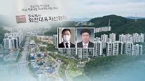 남욱, 18일 귀국…검찰 소환 예정