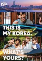 손흥민 선수, 한국 관광의 7가지 매력 전 세계에 알린다