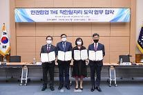 중증장애인 출퇴근 돕는 착한셔틀 부산시 도입…SKT ICT 지원