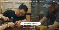 소상공인·디자이너 협업한 신제품 만나는 'DDP디자인페어'