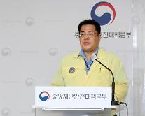 [코로나19] 확진자 감소에도 '거리두기 추가 완화 없다'···현행 유지