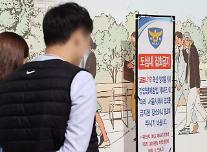 """靑, 민주노총에 """"파업 자제…불법 행위 시 엄정 처리"""""""