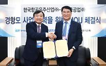 KAI, 현대중공업과 경항공모함 개발 협력 MOU 체결