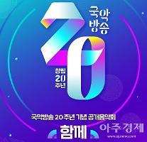 국악방송 20주년 기념 공개음악회 '함께', 27일 개최