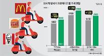 매장·배달 가격 다른 외국산 버거…'이중 가격'에 소비자 부글