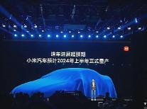 샤오미, 2024년 상반기부터 전기차 양산 시작