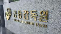 금감원, '금융상품 비교 공시' 동영상 배포