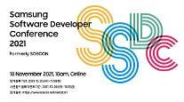 """삼성전자 """"소프트웨어 개발자 다 모여라""""…내달 SSDC 개최"""