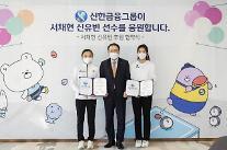 신한금융, 탁구 신유빈·스포츠 클라이밍 서채현 후원한다