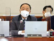 [2021 국감] 홍남기 매출 급증한 소상공인은 지원금 환수 예정
