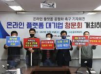 공룡플랫폼 상생안은 면피용일뿐…소상공인, 정부·정치권에 온플법·청문회 촉구