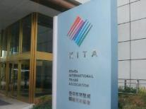 무협, 우리기업과 국제정치·기후변화 논의...'KITA 글로벌 통상 포럼' 개최
