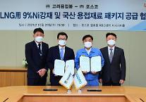 포스코, 고려용접봉과 육상 LNG 저장탱크 용접재 국산화 성공