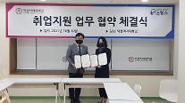 덕성여대-스탭스 국민취업지원제도 MOU 체결...취업역량 향상 지원