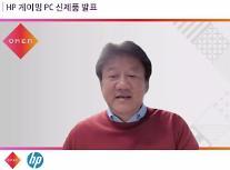 """김대환 HP코리아 대표 """"라이프스타일 반영한 게이밍 제품, 삶의 질 개선"""""""