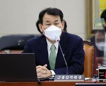 """[2021 국감] 정은보, 대장동 개발 특혜·로비 의혹 관련 """"수사 지켜볼 것"""""""