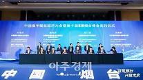 옌타이 고신구, 2021 중국 디지털경제대회 참가 [중국 옌타이를 알다(551)]