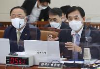[2021 국감] 이주열 취약계층 상환부담에도 금리인상 불가피하다
