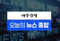 [아주경제 오늘의 뉴스 종합] 대한민국, 7번째 우주 강국 반열에 오르다