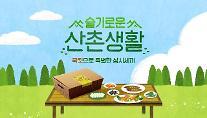"""""""예능 속 요리가 식탁 위로""""…CJ제일제당, '쿡킷' 밀키트 선보여"""