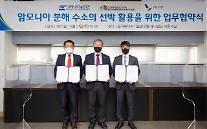 빈센, 암모니아 활용한 수소 선박 개발 박차...한국에너지기술연구원·씨이에스와 MOU
