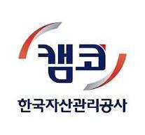 캠코, 국유부동산 155건 공개 대부