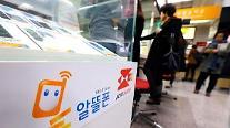 전국이동통신유통협회, KB리브엠 자급제폰 연계 판매 행위에 대해 중단 촉구