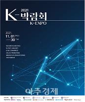 관계 부처 힘 모아 전하는 한류...'2021 케이-박람회 개최'