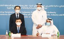산업부, 카타르·UAE 경제특구와 협력 강화…상호투자 확대