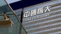 중국 헝다그룹, 건설공사 찔끔 재개했지만…디폴트 시한폭탄 째깍