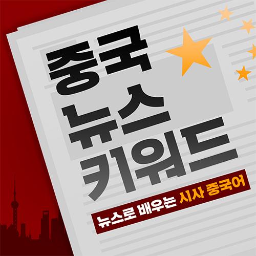 증국뉴스키워드