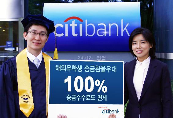 한국씨티銀, 해외유학생 송금환율 우대 서비스 연장