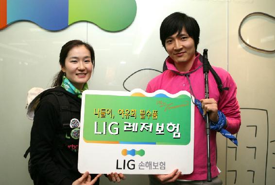 LIG손보, 맞춤형 레저보험 출시