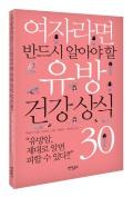 아모레퍼시픽, 유방건강 인포북 발간