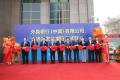 .韩亚将携手外换银行在中国共谋发展.