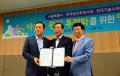 한국공인회계사회 서울시와 맑은 아파트 만들기 업무협약 체결