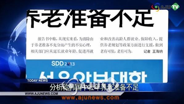 AJU TV 11月13日 亚洲经济简报