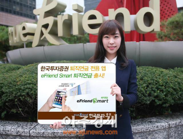 한국투자증권 이프랜드 스마트 퇴직연금 앱 출시