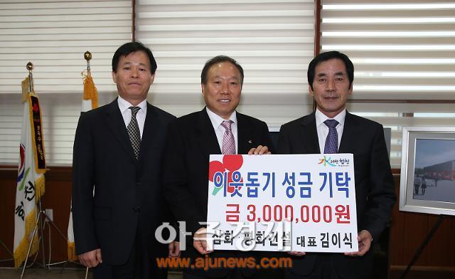 삼화ㆍ평화건설 이웃돕기 성금 기탁