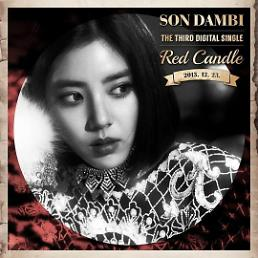 .Singer Son Dam-bi releases 'Red Candle' teaser on YouTube.