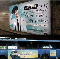 .EXO粉丝首尔市内布置大型广告为KAI庆生.