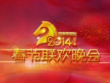 중국 CCTV 춘완은 국가급 행사…베이징 올림픽 수준으로